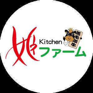 Kitchen 姫ファーム